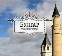 Булгар. Татарстан