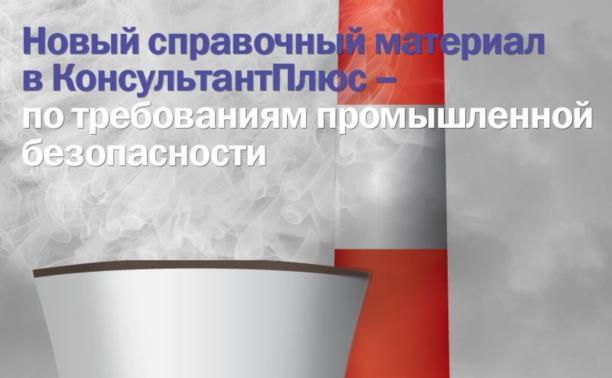 Требования промышленной безопасности – в новом справочном материале в КонсультантПлюс