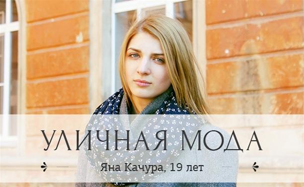 Яна Качура, 19 лет