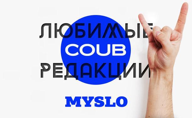 Любимые Coub редакции Myslo.ru