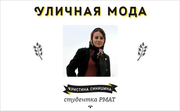 Уличная мода: Кристина Синицына, студентка РМАТ