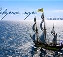 «Штандарт» – корабль,  рождающий  мечты!