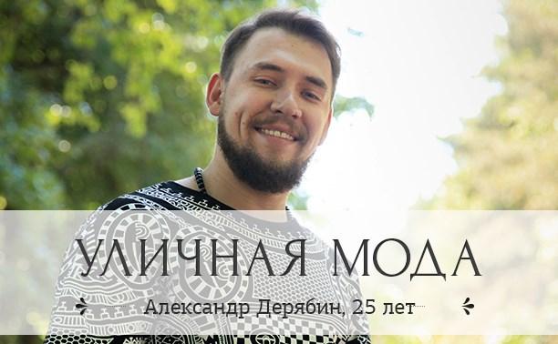 Александр Дерябин, 25 лет
