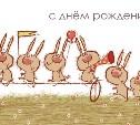 С Днем Рождения, друзья!!!
