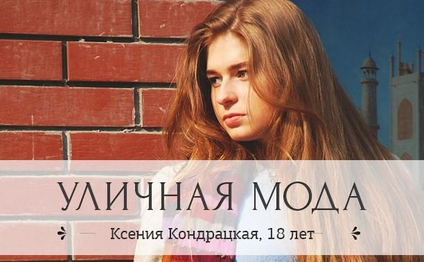 Ксения Кондрацкая, 18 лет