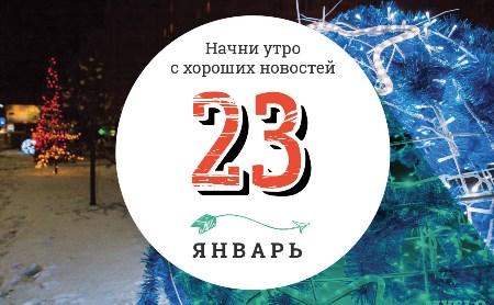 23 января: Козлята, щенята и много-много пожарных
