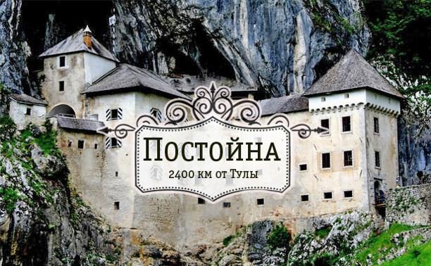 Постойнска Яма и Предъямский замок. Словения