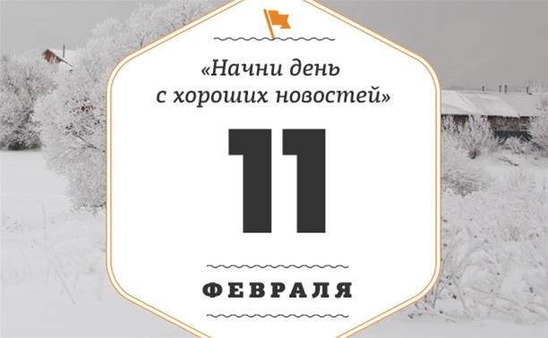 11 февраля: Катаемся с виртуальной ледяной горки!