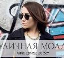 Анна Ермак, 20 лет