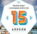 15 апреля: Кот-медбрат, Алла Пугачева и пончик в космосе