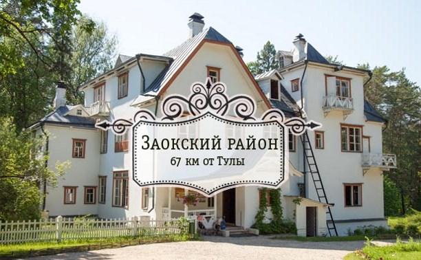 Заокский район
