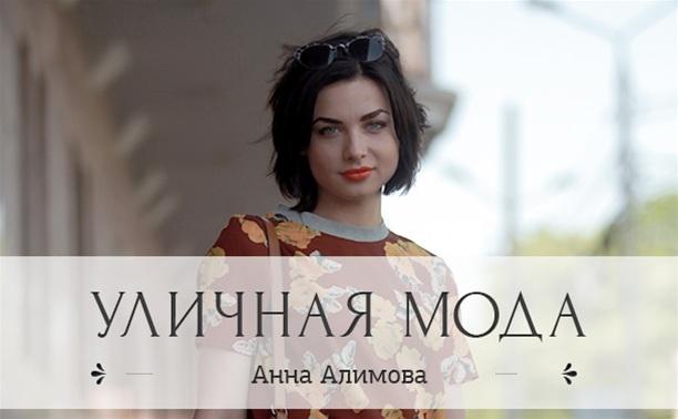 Анна Алимова, 21 год