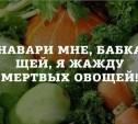 Почему я выбираю вегетарианство