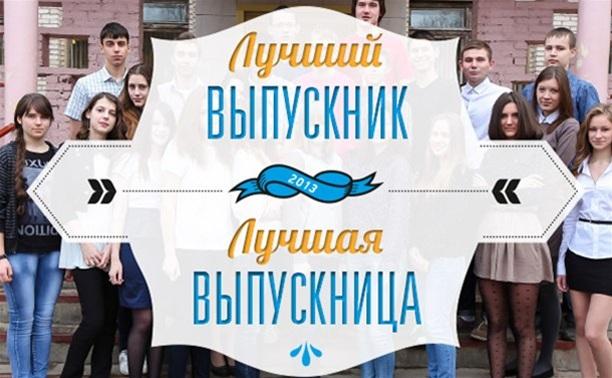 Лучшая выпускница-2013