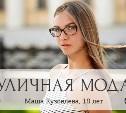 Маша Кузовлева, 18 лет