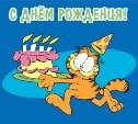 С Днём Рождения, Сергей Коваленко!