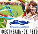 Фестивальное лето: Выбираем победителя!