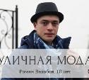Роман Вахобов, 18 лет