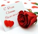 Поздравляю Всех С днём святого Валентина!!!!