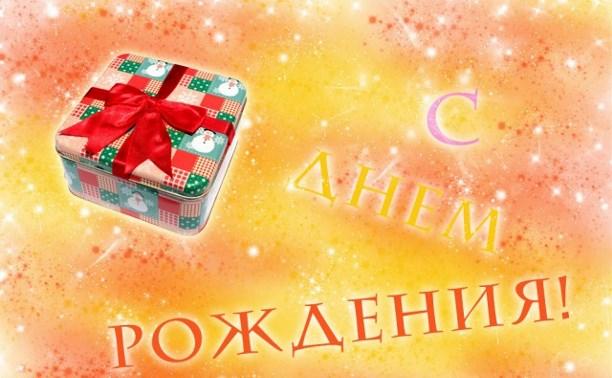 С Днём Рождения, MerLin, Солнечный Любасик )!