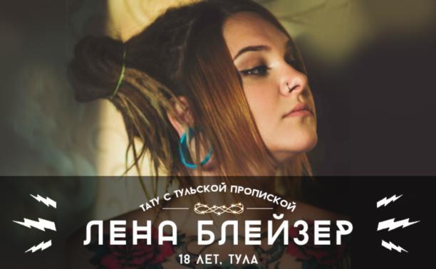Лена, 18 лет