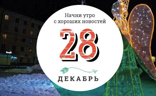 28 декабря: 10 очень трогательных новогодних видео, Санта-Клаус в проводах и немного снежных фото