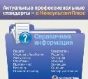Профессиональные стандарты, обязательные для применения в 2016 г.