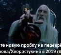 ПвТ (Пробки в Туле): Кирова/Хворостухина