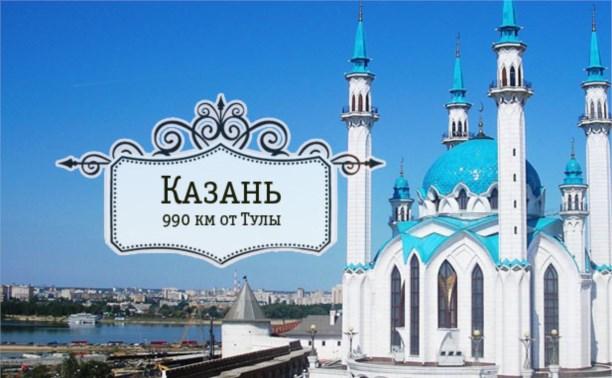Казань. Новый сезон
