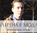 Роман Гришин, 24 года, специалист отдела правовой поддержки портала госуслуг