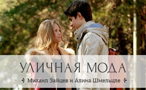 Михаил Зайцев и Алина Шмельцле
