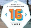 16 июля: гигантская медуза, пожилая Самбурская и возрождение хита Ветлицкой