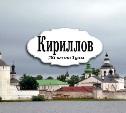 Кириллов: монастырь, зефир с морошкой и лоси-перебежчики