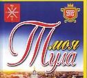 МОЯ ТУЛА. Сборник песен