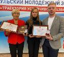 В Новомосковске прошел Тульский молодежный экономический форум «Траектория устойчивого развития»