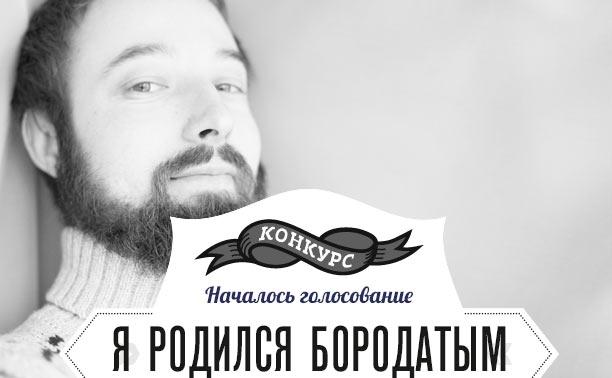 Выбираем самого бородатого мужчину