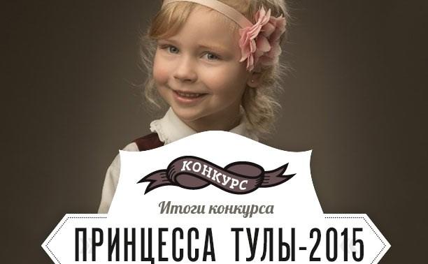 Принцесса Тулы по версии Myslo - Анисия Алешкина!