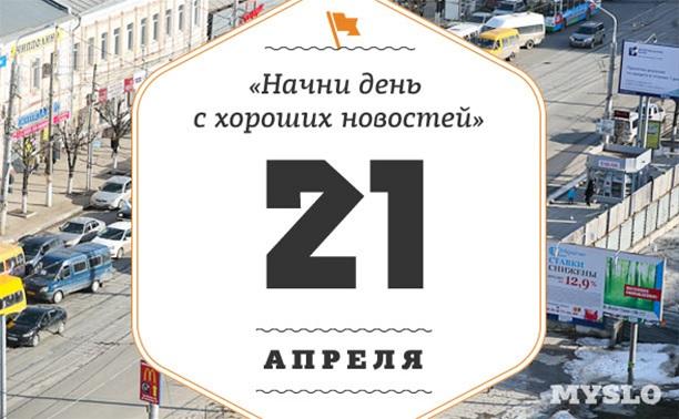 21 апреля: Рандеву с Питтом, море и домашние опасности