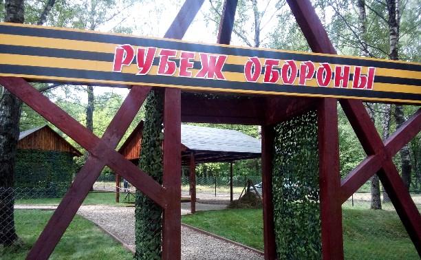Открытие партизанской деревни в Туле