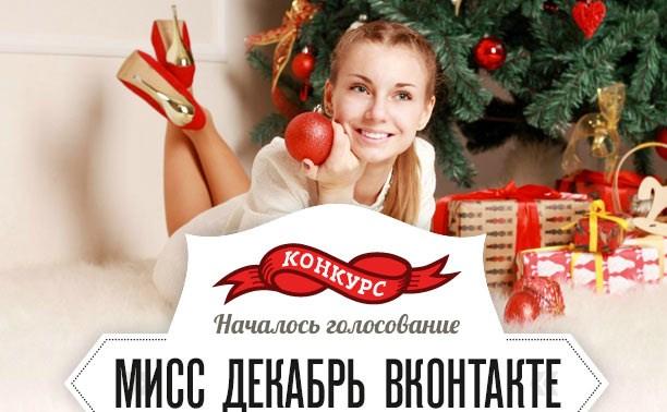 Выбираем Мисс Декабрь Вконтакте!