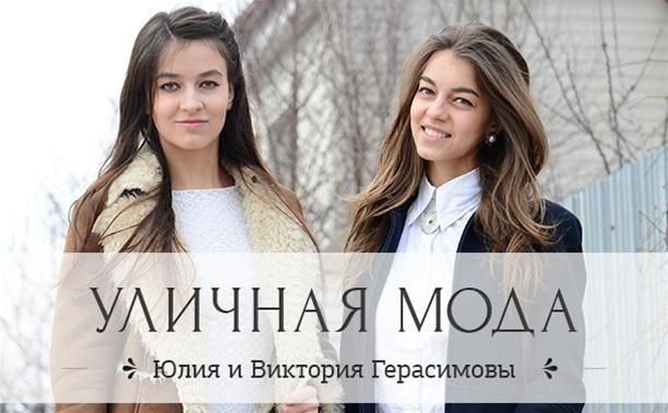 Юлия и Виктория Герасимовы, 23 и 18 лет