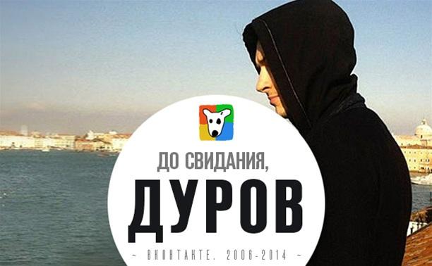 """Павел Дуров ушел из """"Контакта"""""""