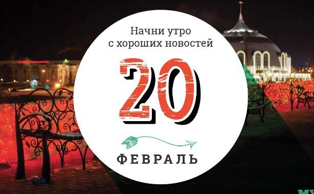 20 февраля: Идеальный сейф и милейший Челябинск