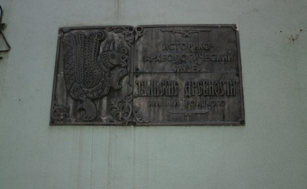 Музей «Тульские древности»