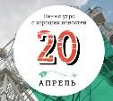 20 апреля: Зомби-апокалипсис в Москве и свадьба с дипломом