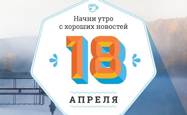 18 апреля: Советские супергерои и ода шаурме