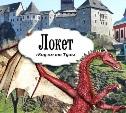 Сказочный замок Локет, Стракакал и железная дева
