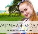 Наталия Матвеева, 18 лет