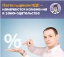 Плательщикам НДС – намечаются изменения в законодательстве
