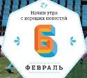 6 февраля: Снежный фестиваль, Шариков из Ставрополя и Боб Марли